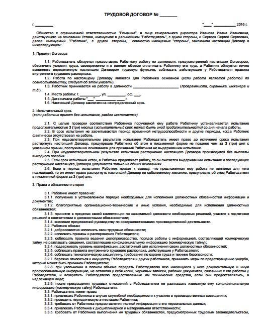 Соглашение об испытании при приеме на работу: скачать образец 2020 году