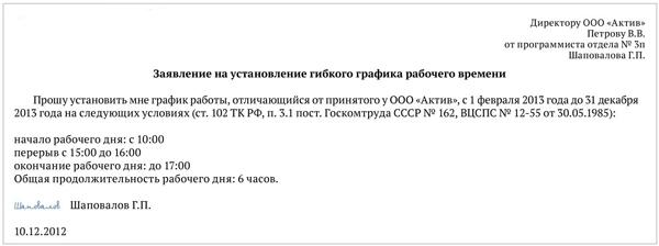 Работа в режиме гибкого рабочего времени: ТК РФ, пример, как прописать в трудовом договоре