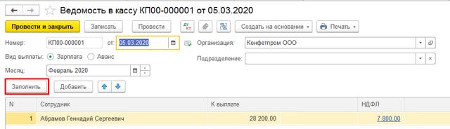 Выплата зарплаты по платежной ведомости через кассу: ведомость в 2020 году