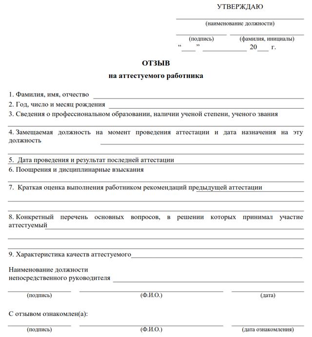 Увольнение работника в связи с несоответствием занимаемой должности: квалификационные требования