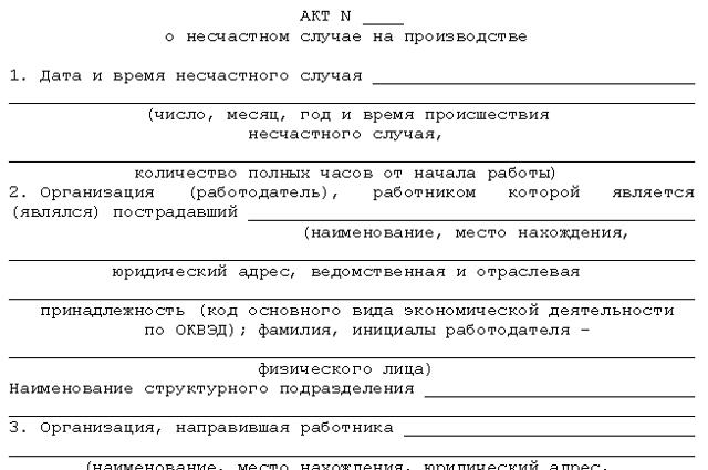 Несчастный случай на производстве: действия работодателя, ТК РФ, выплаты сотруднику