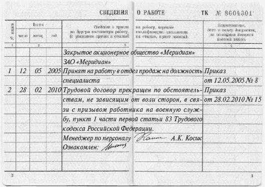 Входит ли служба в армии в трудовой стаж: приказ на увольнение, образец, ТК РФ