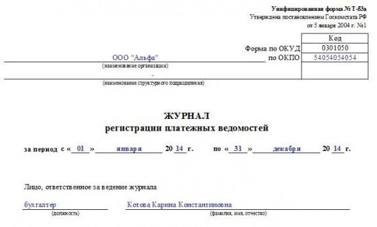 Журнал регистрации платежных ведомостей (образец заполнения формы Т-53а)