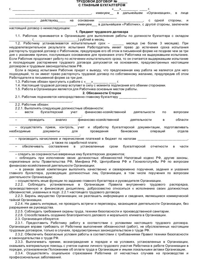 Трудовой договор с бухгалтером ООО: образец 2020