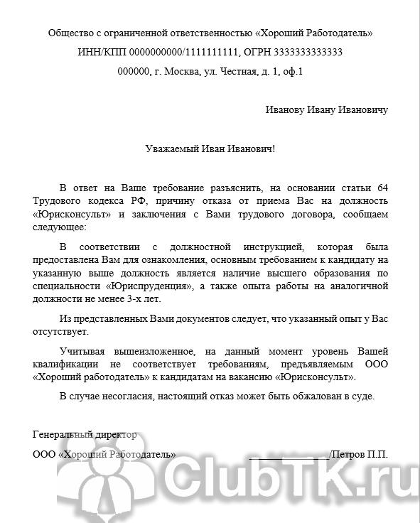 Гарантии при заключении трудового договора с новым сотрудником: статьи ТК РФ