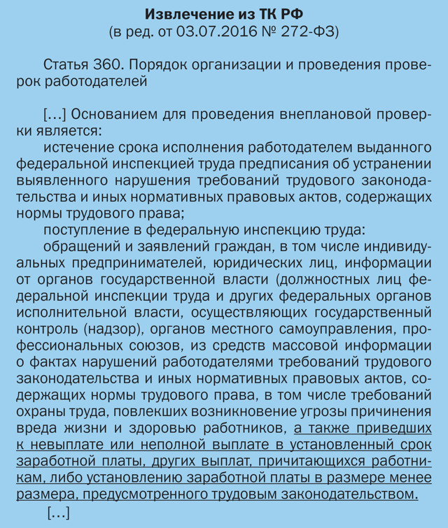 Ответственность работодателя за нарушение правил оплаты труда: штраф, ТК РФ