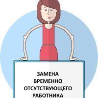 Как оплатить замещение временно отсутствующего работника: варианты оформления замещения