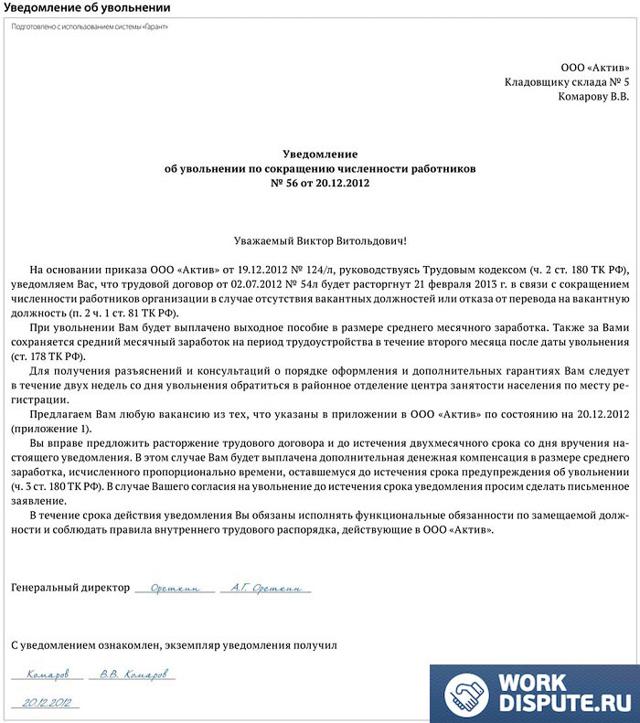 Акт об отказе подписи уведомления о сокращении штата работников: образец 2020