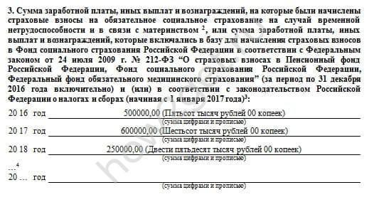 Справка для больничного листа с предыдущего места работы в 2020 году