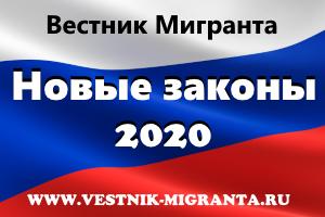 Квоты на иностранных работников в 2020 году
