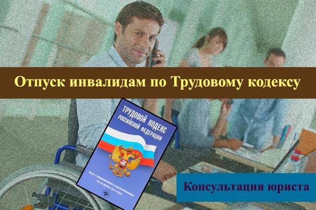 Дополнительный отпуск инвалидам 2 и 3 группы: ТК РФ