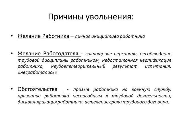 Увольнение работника без уважительных причин: ТК РФ