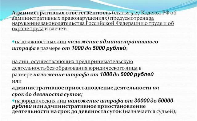 Порядок предоставления отпуска без сохранения заработной платы по ТК РФ в 2020 году