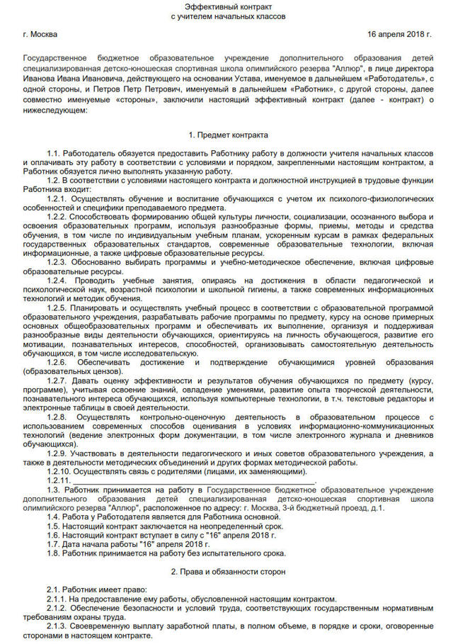 Трудоустройство педагогического работника в школу в 2018 году: образец договора, оформление, ТК РФ