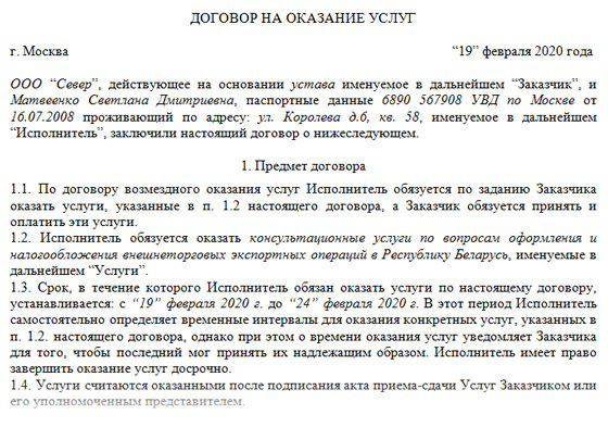 Заключение договора гражданско-правового характера с сотрудником: порядок заключения и образец