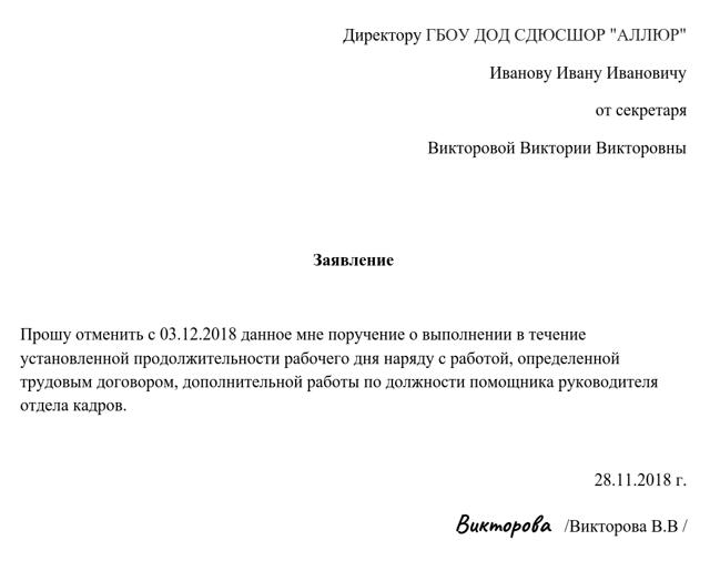 Приказ о совмещении должностей директора и главного бухгалтера: образец, статьи по ТК РФ в 2020 году