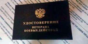 Трудовые льготы ветеранам боевых действий в ТК РФ