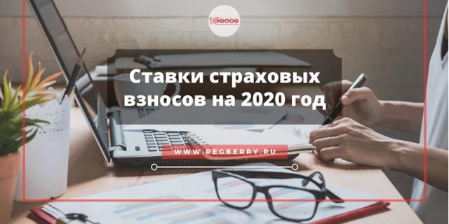 Страховые взносы с заработной платы в 2020 году