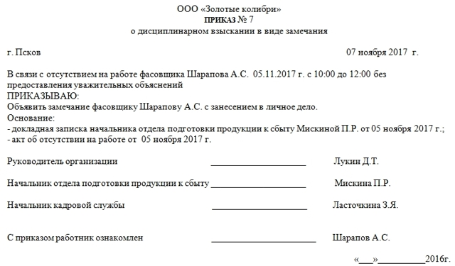 Образец приказа о дисциплинарном взыскании в виде замечания: скачать образец в 2020 году