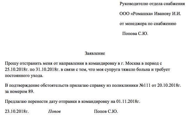 Отказ от командировки по ТК РФ: последствия, причины, по состоянию здоровья, по семейным обстоятельствам