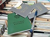 Как восстановить трудовую книжку через пенсионный фонд России