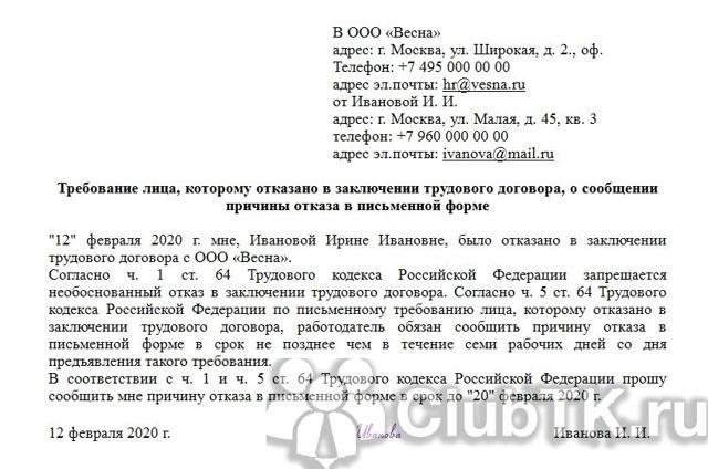 Необоснованный отказ в приеме на работу: ТК РФ, 2020 году, судебная практика