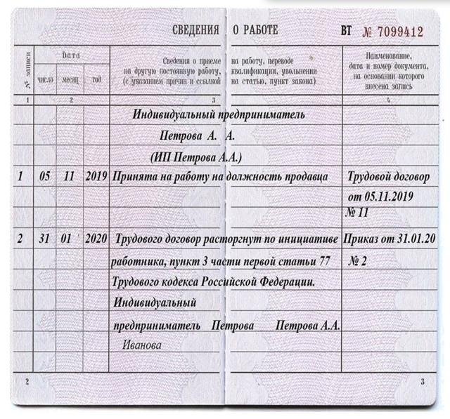 Прием на работу гражданина Армении в 2020 году